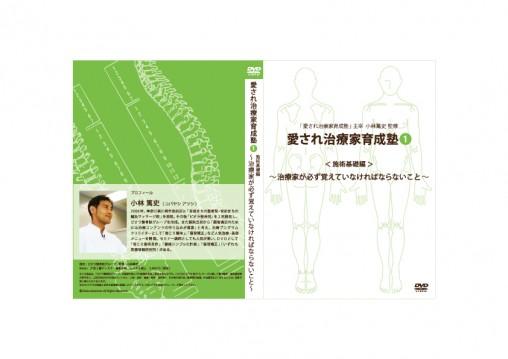 20120912_dvd_design_00