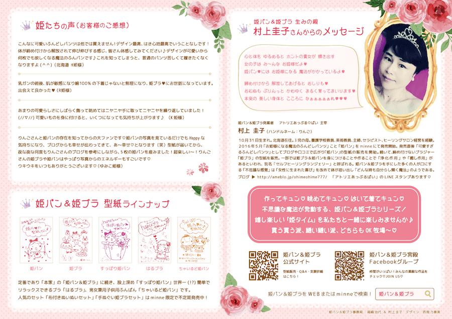 himepanhimebra_brochure02