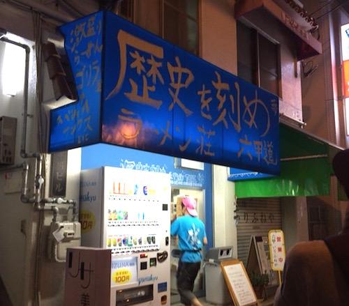 ラーメン荘歴史を刻め六甲道店ラーメン店画像02