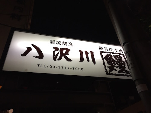 自由が丘蒲焼割烹八沢川画像02