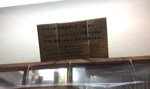 ラーメン荘歴史を刻め六甲道店ラーメン店画像03
