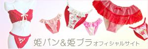 姫パン&姫ブラ公式サイトバナー