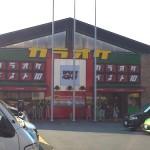 梶ヶ谷にカラオケが出来ていた。24H営業 タイムズ・カラオケパークベスト10【関東・梶ヶ谷】