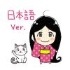 LINEスタンプ販売中です。黒髪チャコとネコのリモ【日本語版】【英語版】by Nozomiam