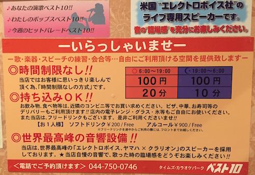梶ヶ谷タイムズ・カラオケパークベスト10料金表画像04