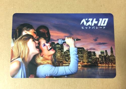 カラオケベスト10会員カード画像01