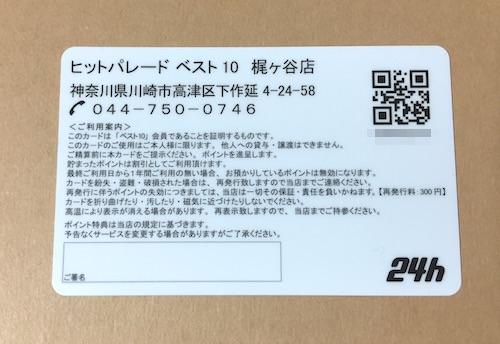 カラオケベスト10会員カード画像02