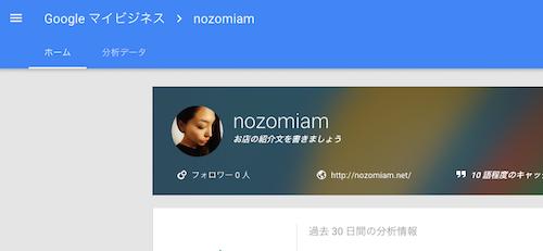 Google+ページ画像02