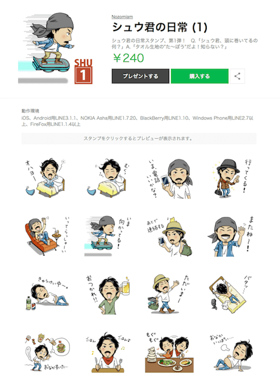 The_daily_life_of_SHU 1_linesticker_01