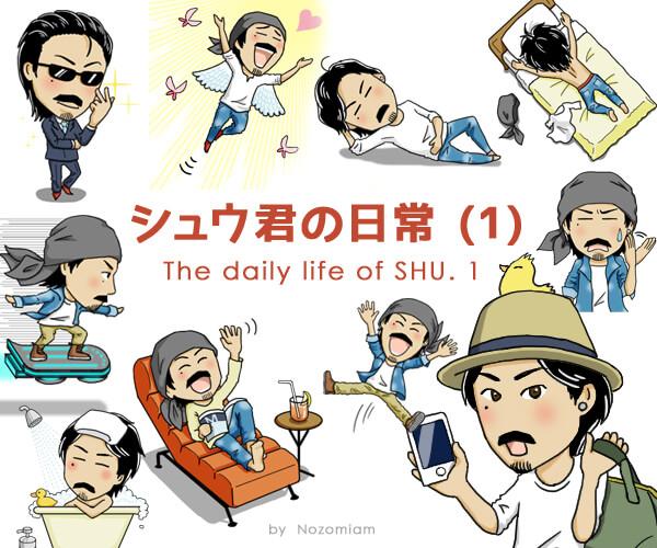 stampers_nozomiam_linesticker_shu01
