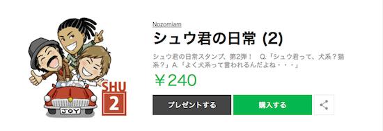 01_nozoomiam_linesticer_shu02_01