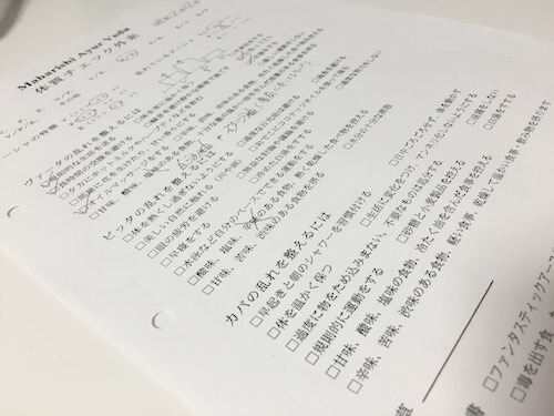 maharishiaoyama_ayurveda_bodycheck_hasumura_01