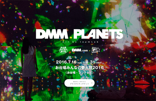 dmm planets_screenshot