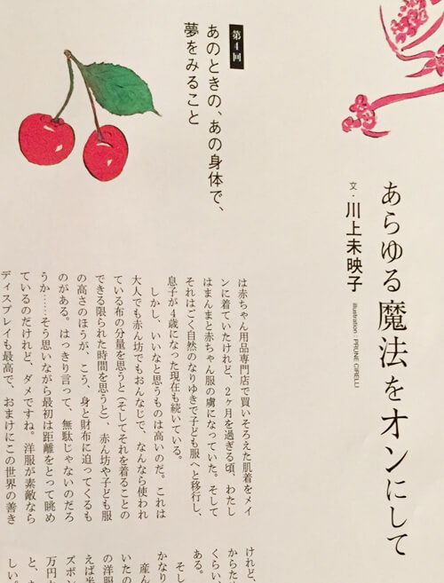 diary_20160915_nozomiam_12