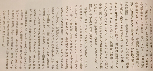 diary_20160915_nozomiam_13