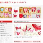 かわいいふんどしパンツ「姫パン&姫ブラ」の公式サイトを作りました♡