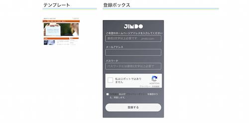 jimdo_benefit_sup_page03