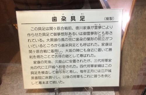 hamamastu_shizuoka_trip_201610018_09