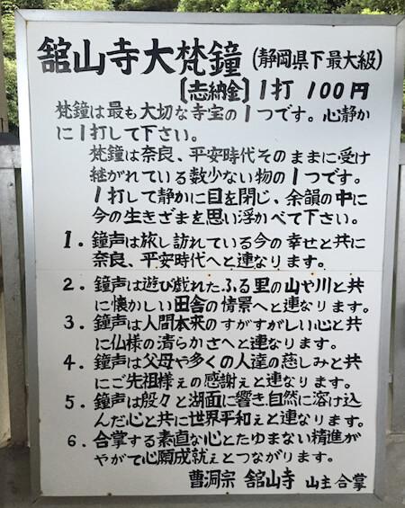hamanako_trip01_20161017_35