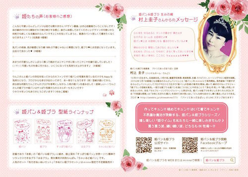 himepanhimebra_-brochure_design_201612_02