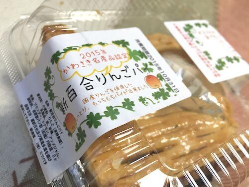 shinyurigaoka_applepie_01