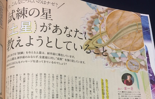 sweet_fortune_book_2017_11