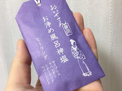 ise_okiyome_salt_nozomiam01