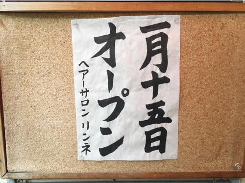 linne_shimokitazawa_hairsalon_logodesign_01