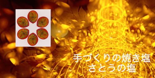 satonoshio_toppage