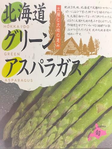 05-best-season-of-asparagus-in-hokkaido