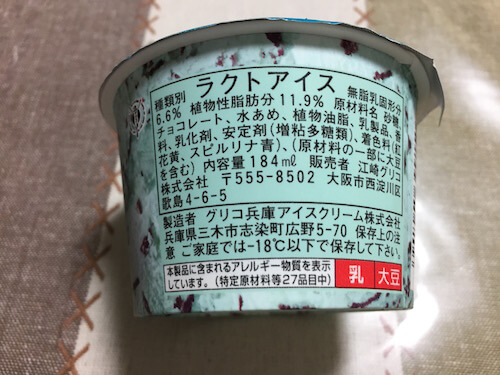 chocolate-mint-icecream-by-glico-10