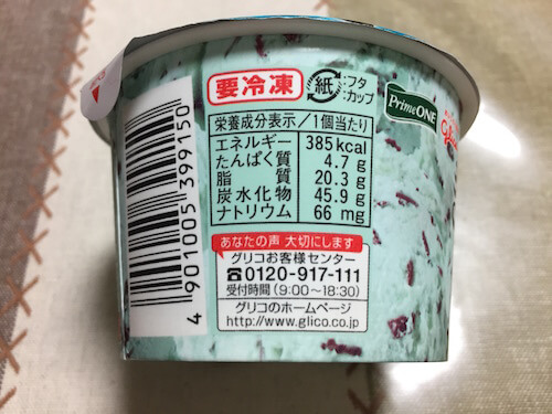 chocolate-mint-icecream-by-glico-11