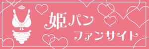 姫パンファンサイトバナー