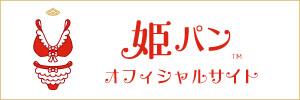 姫パン公式サイトバナー