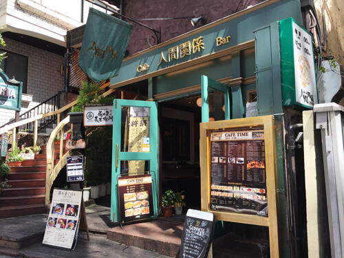 渋谷 人間関係 カフェ