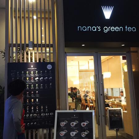 nana's greenteaたまプラーザ