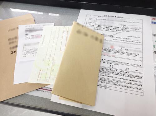 家系図に必要な書類