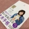 ワタナベ薫さんの2018年の手帳を買いました!【オススメ手帳】