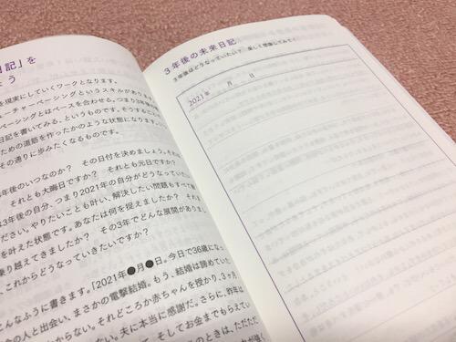 ワタナベ薫さん夢が現実になる未来手帳2018