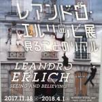 レアンドロ・エルリッヒ展2018@森美術館へ