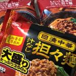 噂の汁なし担々麺(冷凍/コンビニ)を食してみた結果