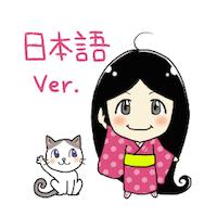 黒髪チャコとネコのリモ【日本語版】サムネイル