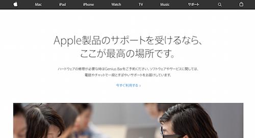 appleGeniusBar予約画面画像