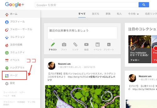 Google+ページ画像