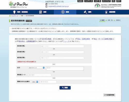 図形等商標検索の画面スクリーンショット