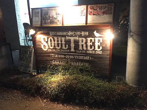 cafesoultree01