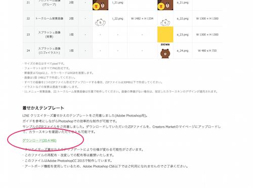 line_kisekae_guidelinepage