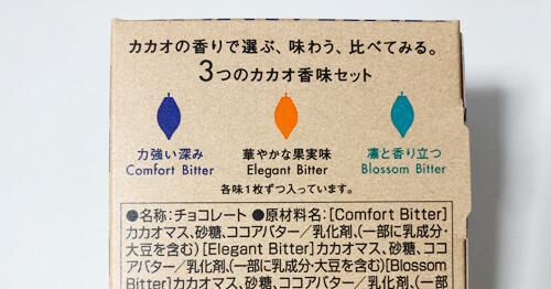 meiji the chocolate 3つのカカオ香味セット