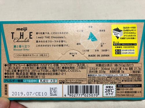 meiji THE Chocolate ブロッサムビター