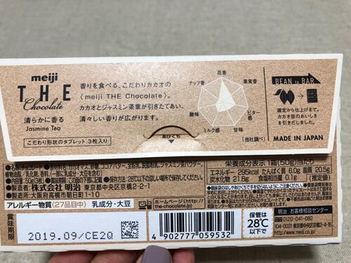 明治ザ チョコレート meiji THE Chocolate  ジャスミン